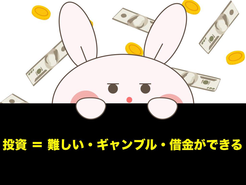 うさたんZは投資=難しい・ギャンブル・借金ができると疑う方はお断り