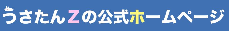 うさたんZの公式ホームページ