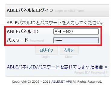 パソコンからABLEにパネルにログインする画面